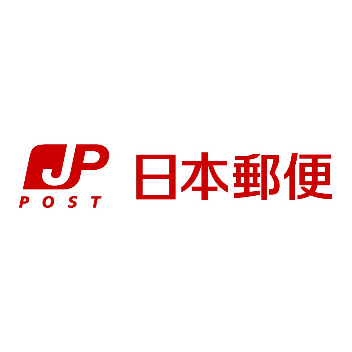 郵便・荷物 - 日本郵便
