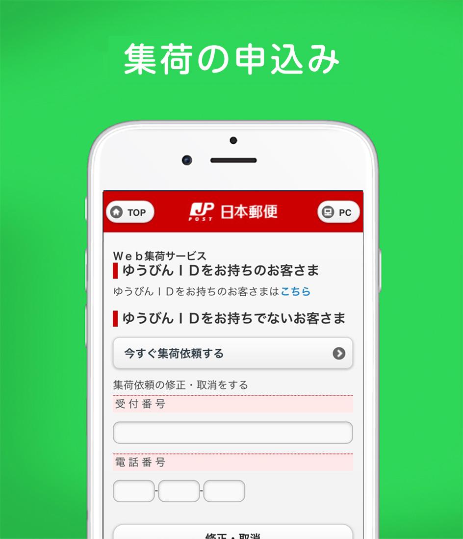 トラッキング 日本 id 郵便
