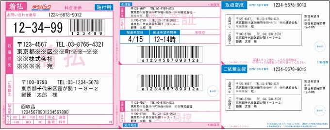 局 着払い 伝票 郵便 ゆうパック着払い伝票の書き方