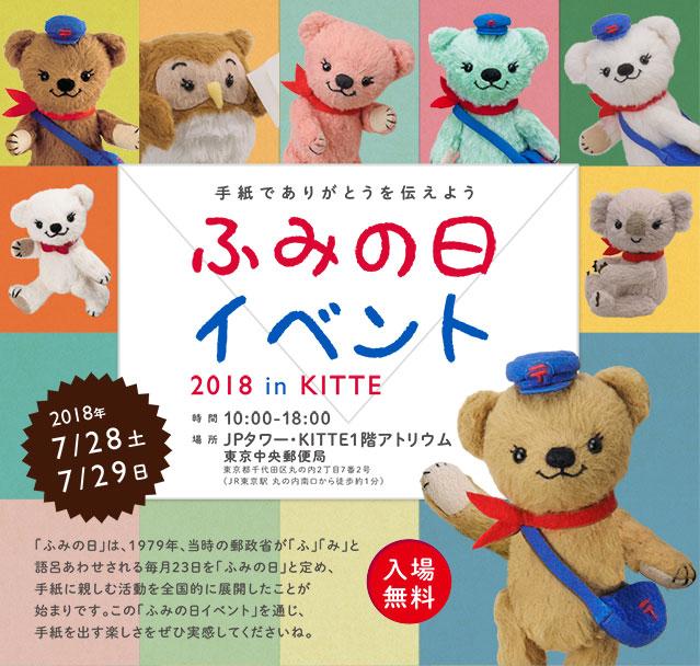ふみの日イベント 2018 in KITTE...