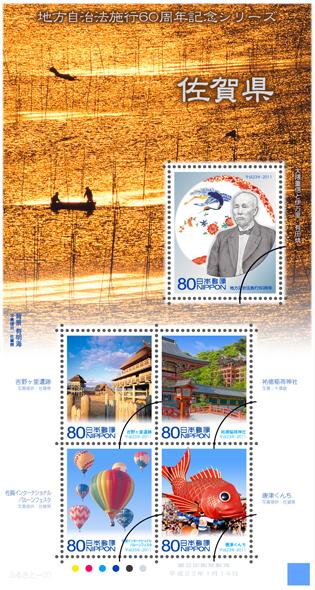 地方自治法施行60周年記念シリーズ 佐賀県