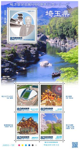 10月8日日本发行地方自治法施行60周年纪念�斡裣赜势�