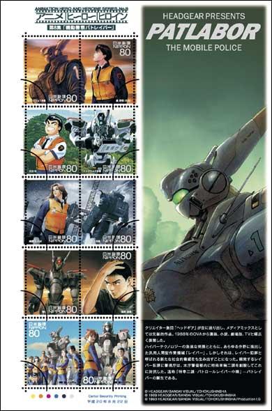 パトレイバーの切手