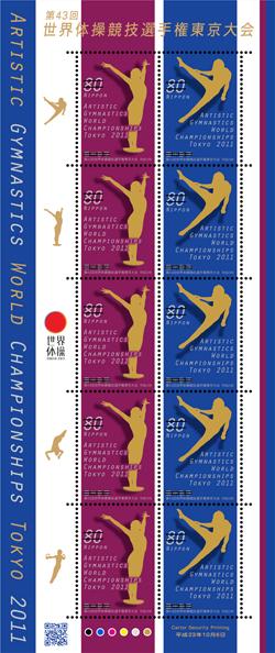 特殊切手「第43回世界体操競技選...