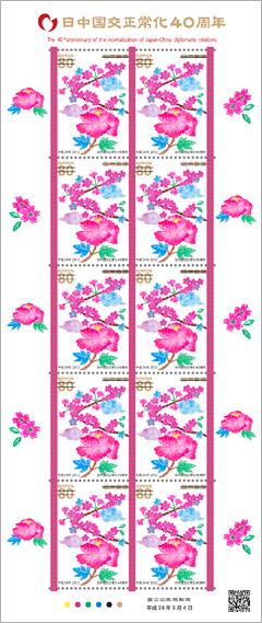 切手収集 4枚目YouTube動画>1本 ニコニコ動画>1本 ->画像>112枚