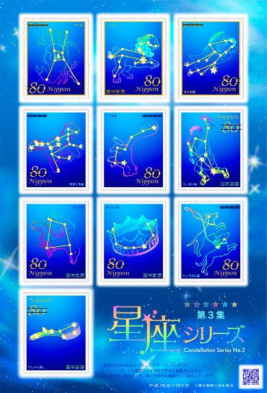 特殊切手「星座シリーズ 第3集」の発行 - 日本郵便