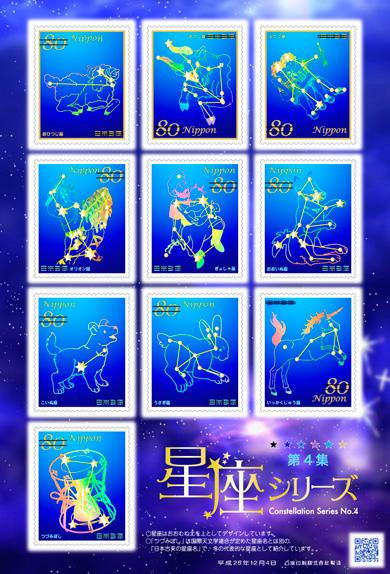 特殊切手「星座シリーズ 第4集」の発行 - 日本郵便