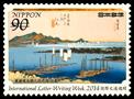 10月9日日本发行国际通信周邮票