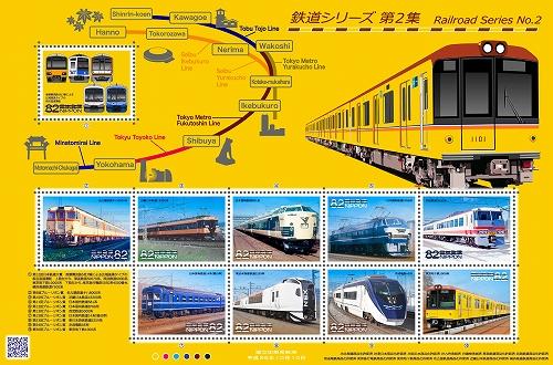 10月10日日本发行铁路系列第二集邮票