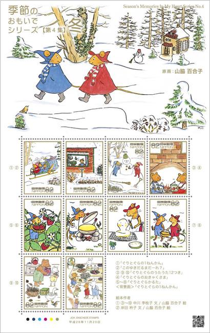 [絵本のNews]日本郵便が「ぐりとぐら」の切手を11月に発売 | 絵本 ...