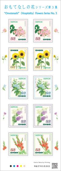 日本5月29日发行招待花卉系列第三集邮票