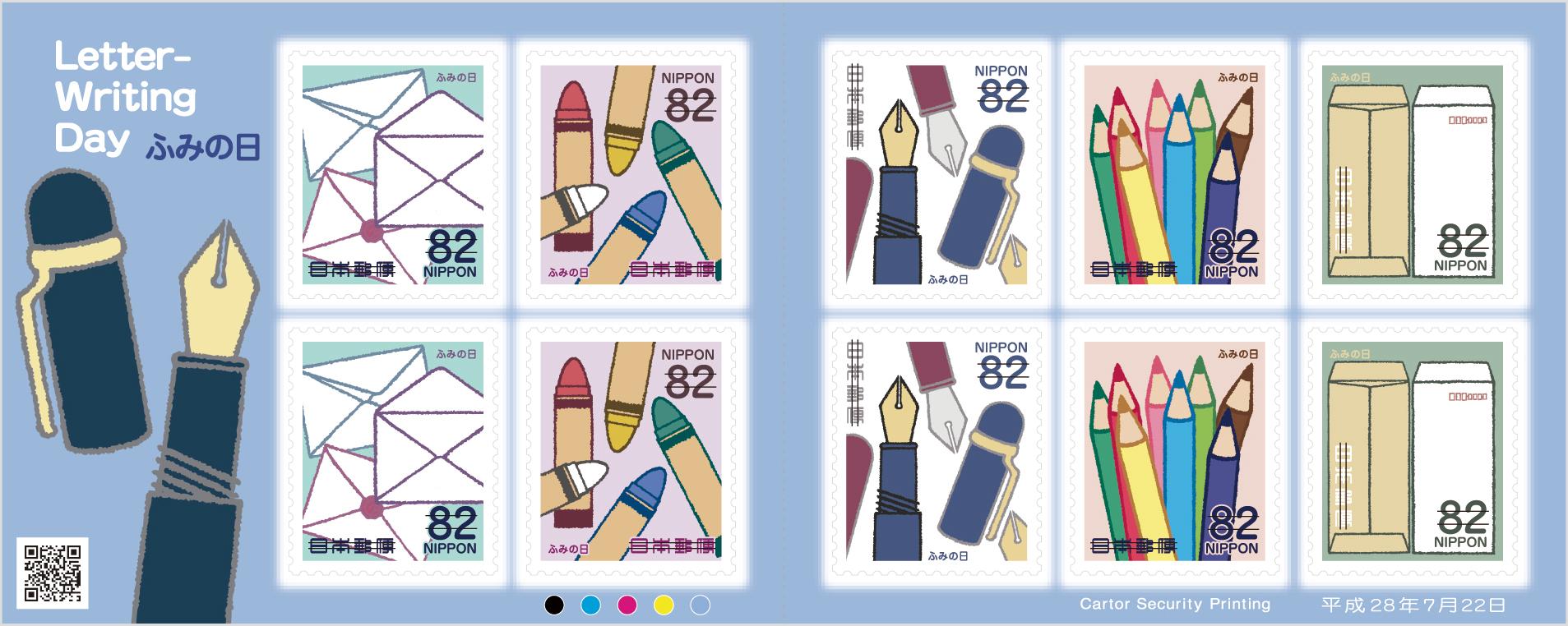 特殊切手「ふみの日にちなむ郵便...