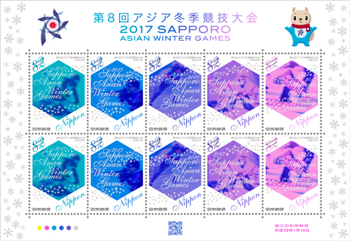 日本2017年新邮发行计划