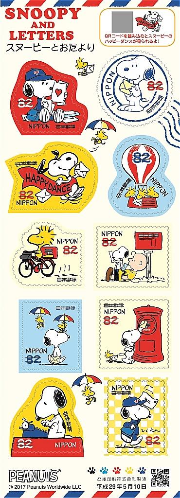 グリーティング切手スヌーピーの発行 日本郵便