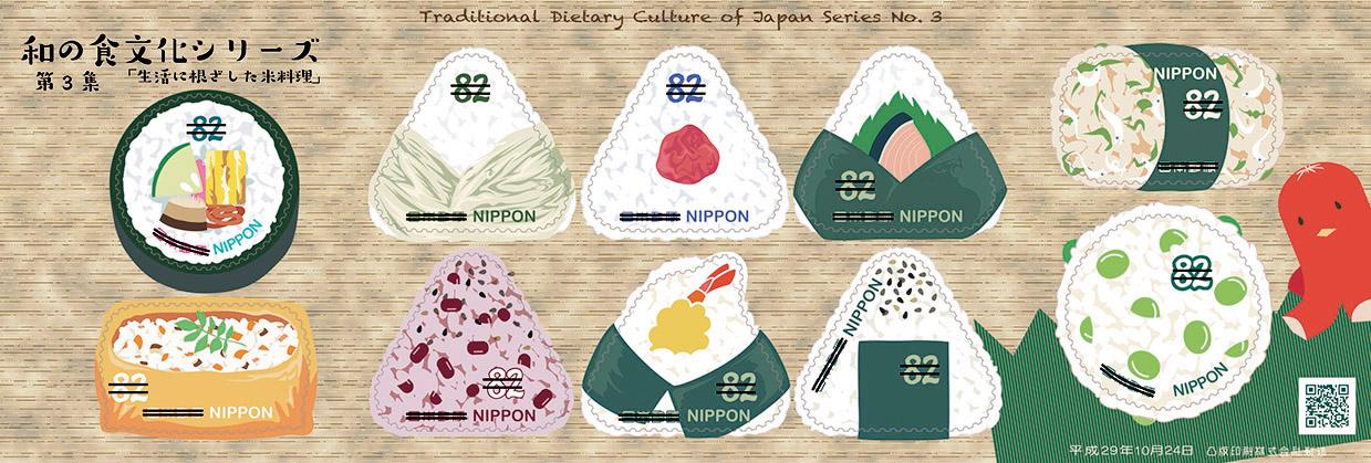 特殊切手「和の食文化シリーズ ...