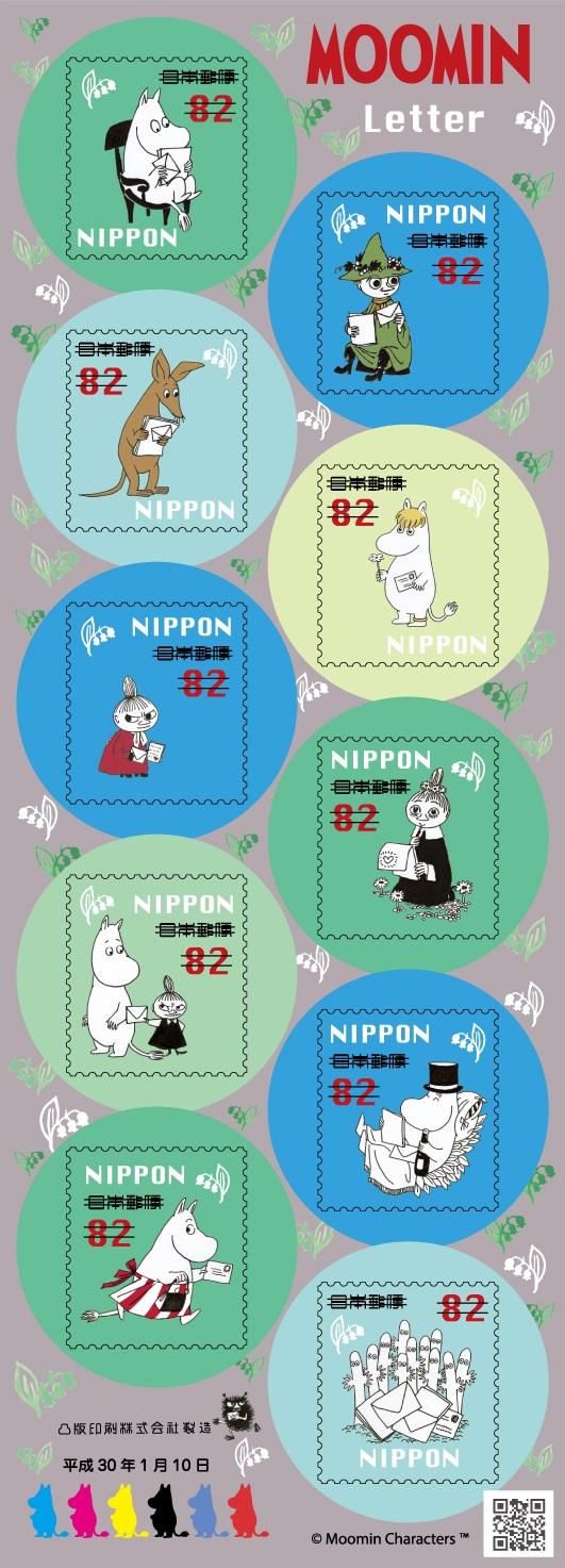 グリーティング切手「ムーミン」の発行 - 日本郵便