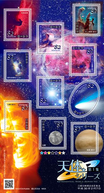 日本2月7日发行天体系列第一集小全张