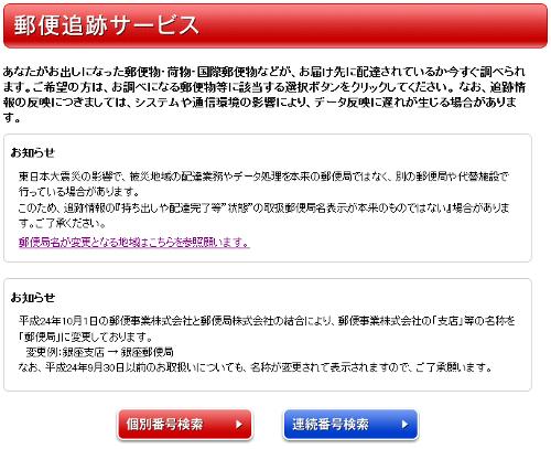 日本郵便追跡サービス