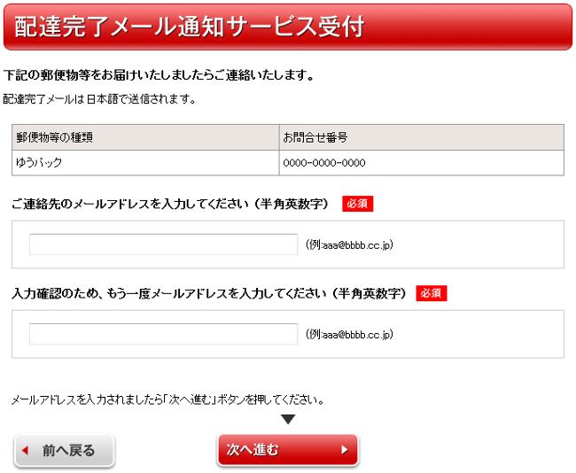 日本 郵政 追跡