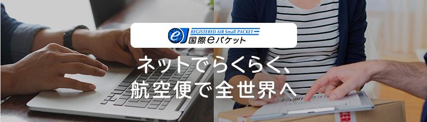 日本 国際 郵便
