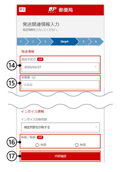 国際 郵便 マイ ページ サービス for ゆう プリタッチ