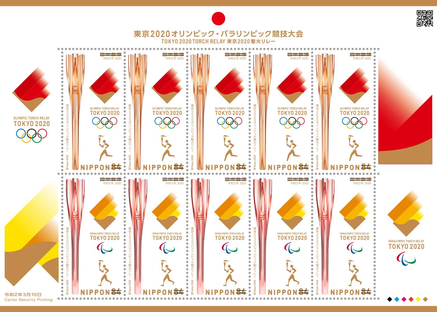 日本3月10日发行2020年奥运会和残奥会火炬接力邮票