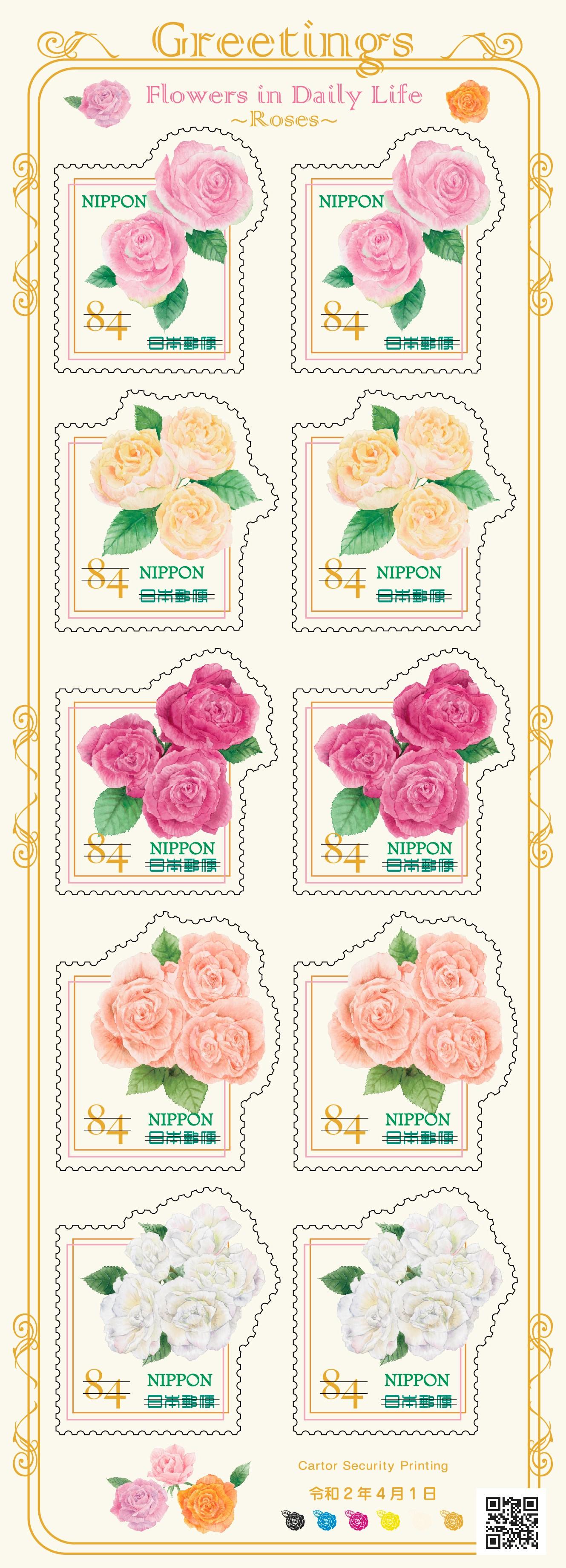 切手 2020 シール