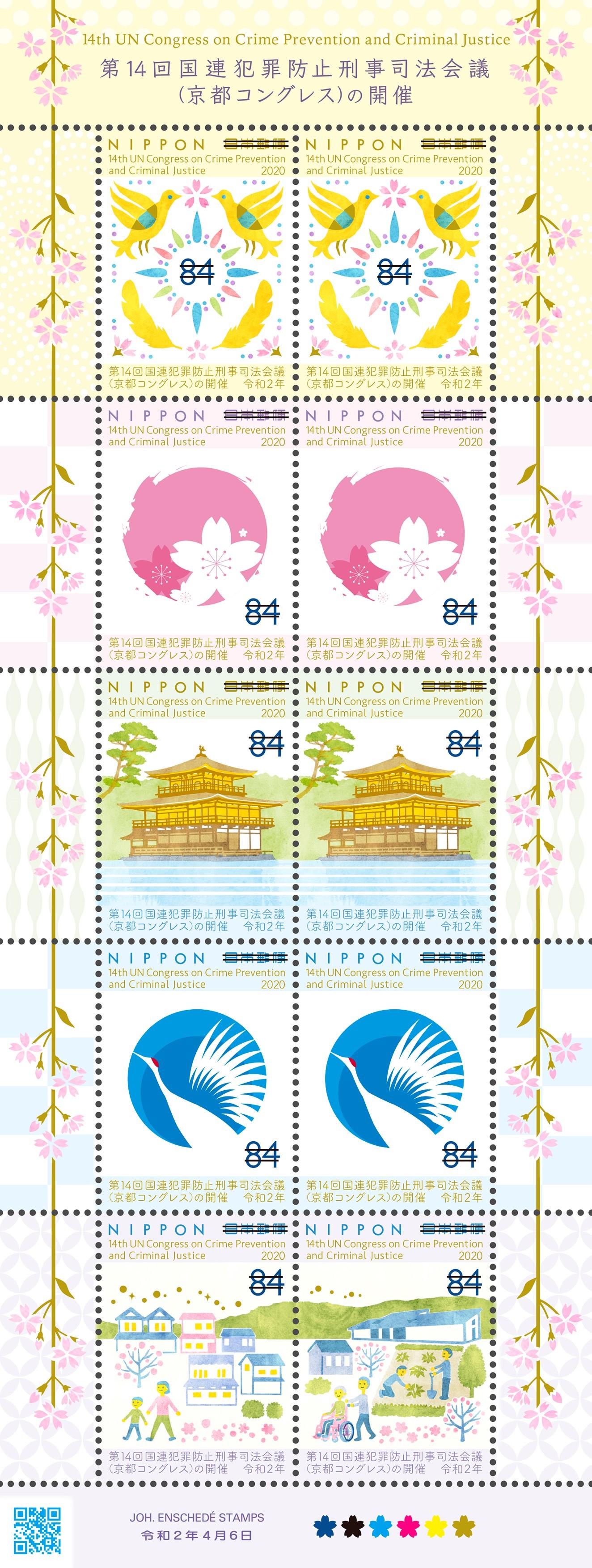 日本4月6日发行第14届联合国预防犯罪和刑事司法大会邮票