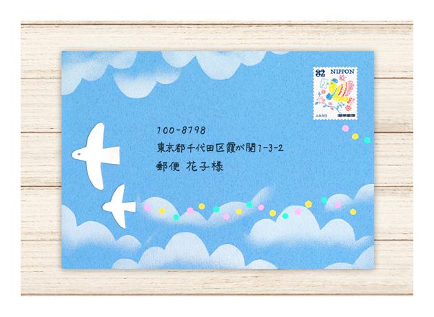 切手 手紙