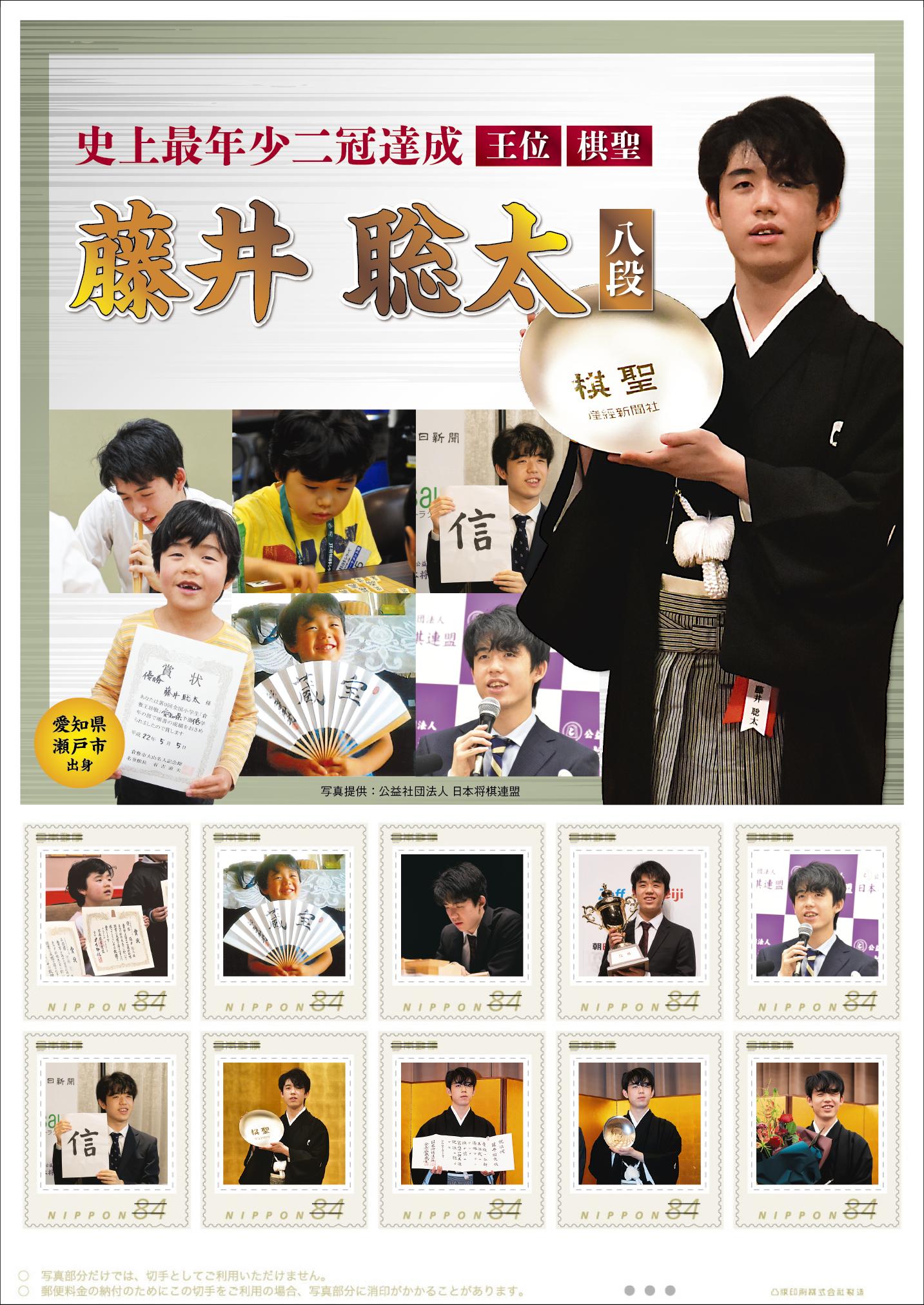オリジナル フレーム切手「史上最年少二冠達成 藤井 聡太八段(愛知県限定版)」の販売開始