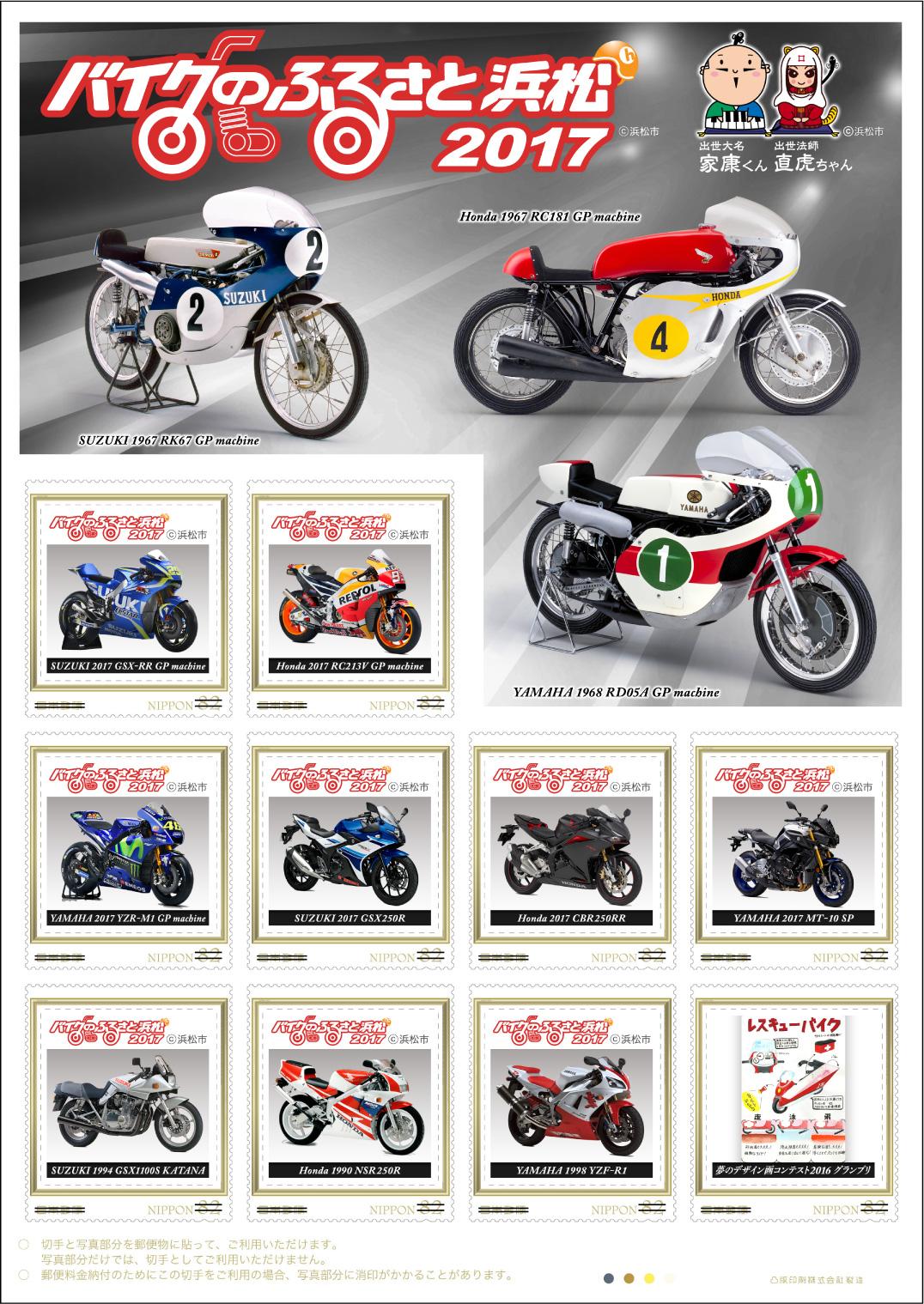 オリジナル フレーム切手「バイクのふるさと浜松2017」の販売開始