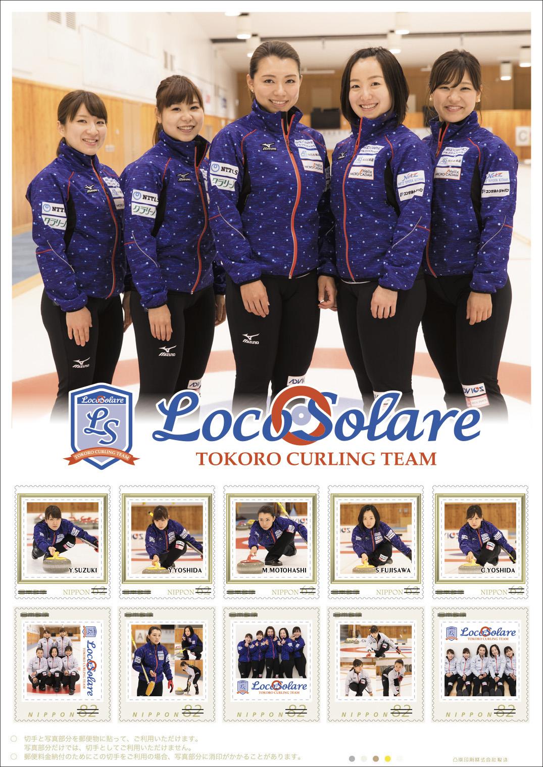 オリジナル フレーム切手「カーリングチーム LocoSolare(ロコ・ソラーレ/LS北見)」の販売開始