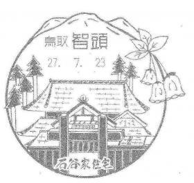 智頭郵便局の風景印 - 日本郵便