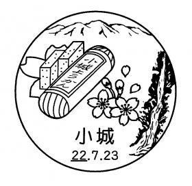 小城郵便局の風景印 - 日本郵便