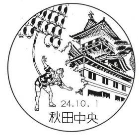 郵便 局 中央 秋田