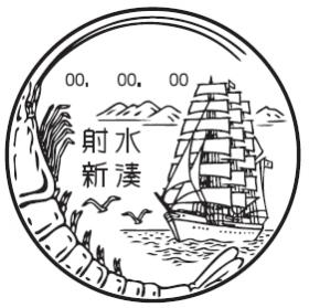 射水新湊郵便局の風景印 - 日本郵便
