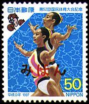平成9年特殊切手「第52回国民体...