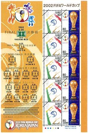 平成14年特殊切手「2002FIFAワー...