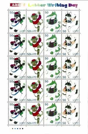 「ふみの日」にちなむ郵便切手