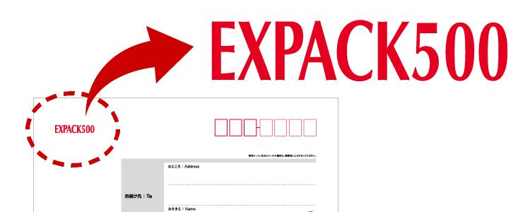 EXPACK500ロゴ