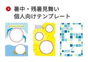 フリーイラスト集 日本郵便株式会社
