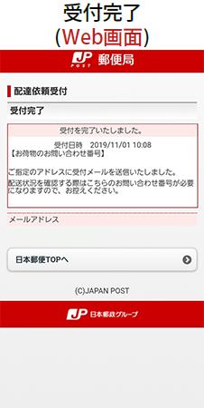 受付完了(Web画面)