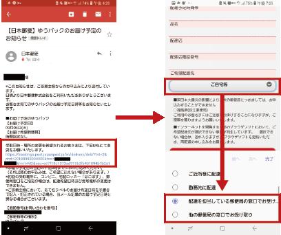 日本 郵便 ゆう パック 追跡