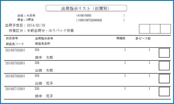 WMS | 出荷管理 - 日本郵便