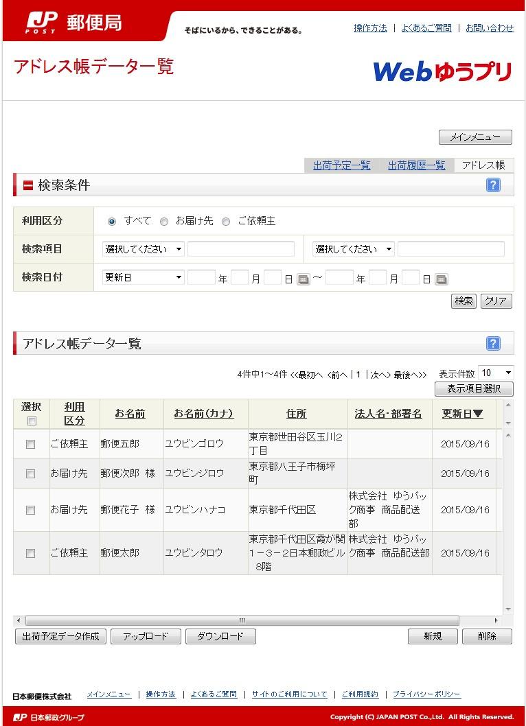 Post 追跡 japan